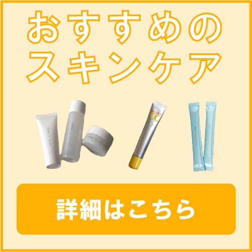 おすすめのスキンケア・基礎化粧品